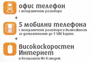 Вторият разбит мит: Че пакета за бизнес абонати - интернет + фиксиран телефон + 5 мобилни карти е неограничен като потребление.