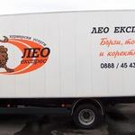 рекламен етикет на автомобил - Лео експрес