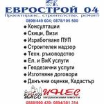 фолио - Еврострой 04