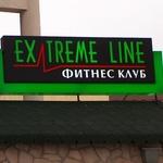 табела на фитнес клуб Extreme line