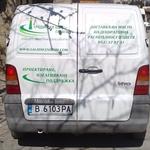 рекламен етикет на автомобил - градински център Галата
