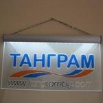 табела на Танграм (подсветка)