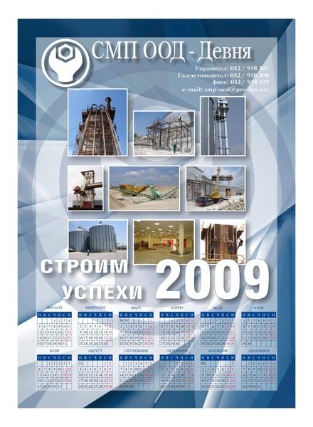 Листов календар на СМП Девня