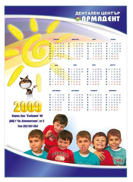 Листови календари на стоматологичен център Фармадент Варна