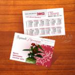 Джобен календар Бутик Орхидея