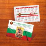 Джобен календар Съюз на офицерите и сержантите от запаса и резерва, гр.Созопол