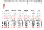 Джобен календар №1 за 2017