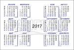 Джобен календар №2 за 2017