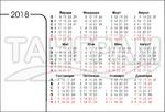 Джобен календар №1 за 2018