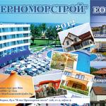 Дизайн на глави за календари на Черноморстрой ЕООД