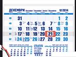 цени и модели за едносекционни, стенни работни календари за 2015 г. от tangrambg.com