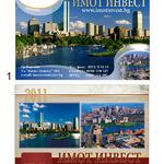 Дизайн на глави за календари на Имот Инвест