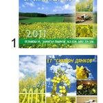 Дизайн на глави за календари на Ет Симеон Дянков