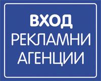 Вход за оторизирани рекламни агенции