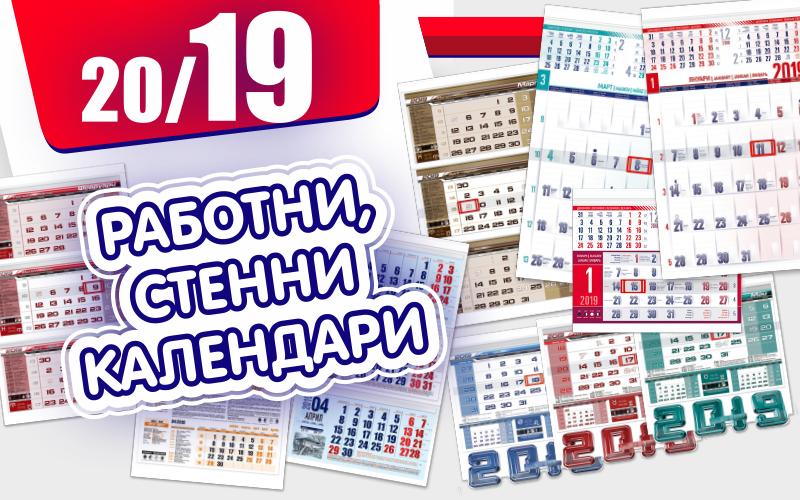 banner_calendars-2019_rabotni_tangram_800