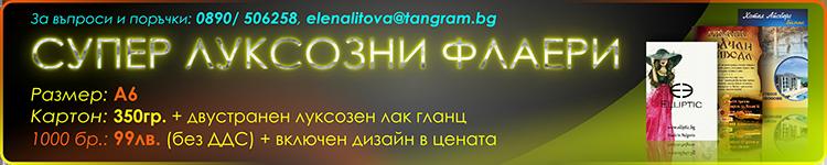 banner_lux_flyers_1_750-150pix_72dpi