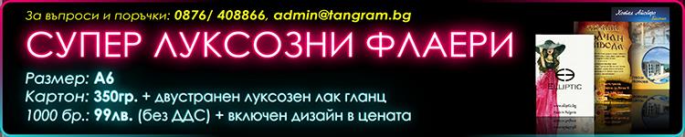 banner_lux_flyers_2_750-150pix_72dpi
