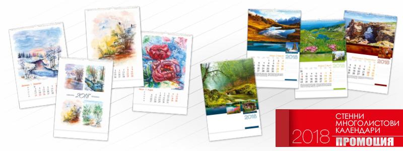 Каталог с цени и промоции за стенни, многолистови календари за 2018 г.
