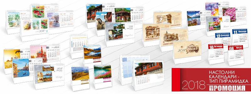 Каталог с цени и промоции за настолни календари, тип пирамидка за 2018 г.