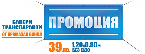 ПРОМОЦИЯ: транспаранти/банери/винили