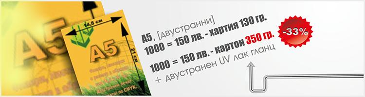 Флаер - 14.8х21см