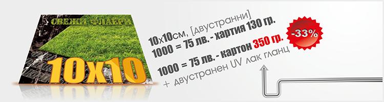Флаер - 10х10см