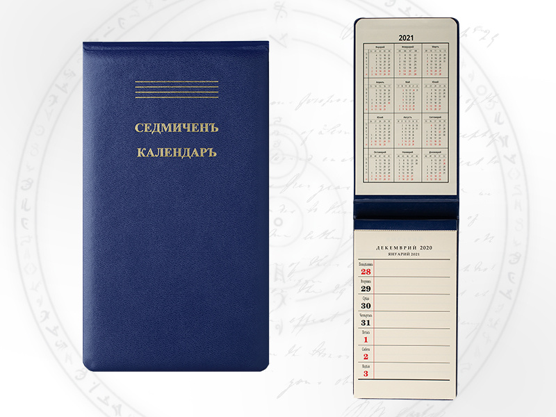 Календар бележник 5004 Ретро