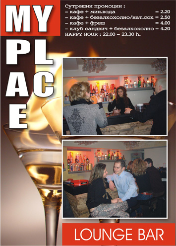 флаер - Lounge Bar - MY PLACE