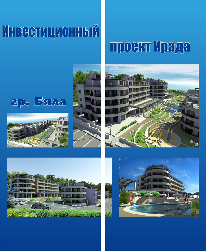 Пана за щанд на изложение за имоти в Москва на Интеркон