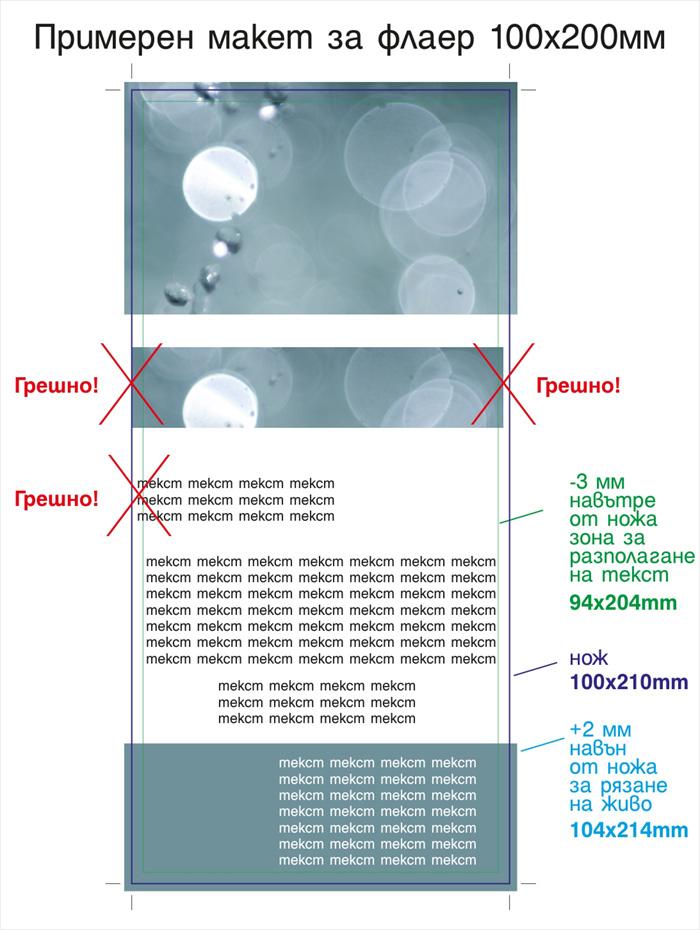 Мостра на файл за  печат-отстъпи за рязане и т.н.