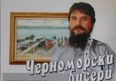 Първата самостоятелна изложба на Василий Похомов - Черноморски бисери
