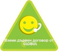Логото е взаимствано от Фейсбук страницата на Globul