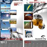 Календар на Шумен-ХС