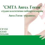 визитка - СМТЛ Ангел Гогов