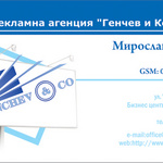 визитка - Генчев & Ко