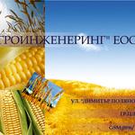 Дизайн на глави за календари на Агроинженеринг