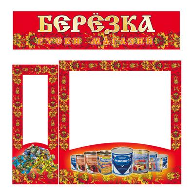 фолио за витрина на магазин Березка