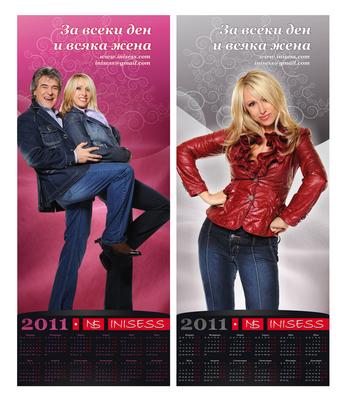 Календар на NS Inisess