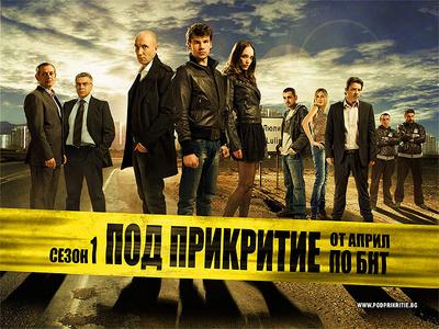 Рекламен плакат на артистите от сериала Под прикритие
