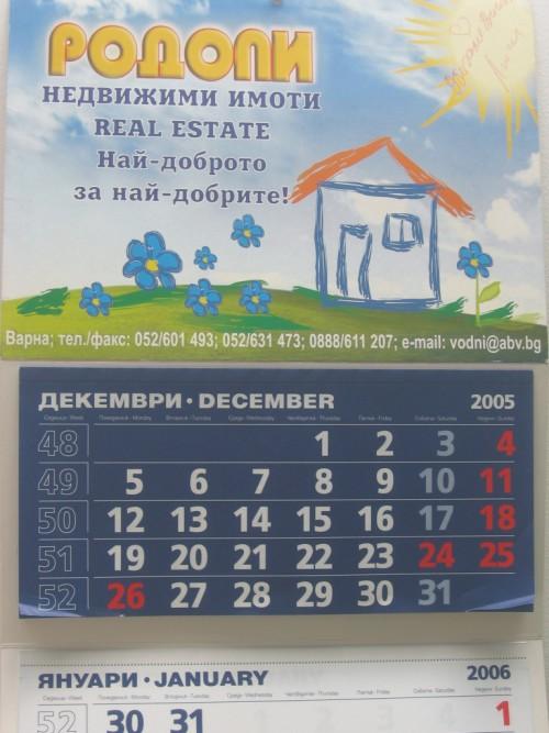 kalendarrodopi.jpg
