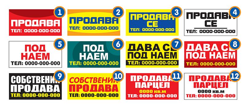 Промоция банери от промазан винил за успешна продажба на имот